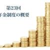 第23回 年金制度の概要