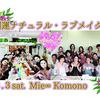 【3月3日超開運ナチュラルラブメイク講座in三重菰野♡県外、国外からのジャンプイン!もお待ちしております~♡】