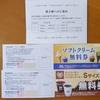 ミニストップ(9946) 招集通知 2020・株主優待