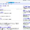 Yahoo! JAPAN、新しい検索結果画面のテストを実施
