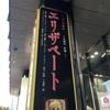 『エリザベート』 2016/10/15 マチネ