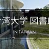 きのこの森のような図書館 国立台湾大学社会科学部棟 伊東豊雄氏 ふらっと台湾建築Part2