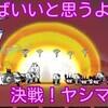 【プレイ動画】笑えばいいと思うよ 決戦!ヤシマ作戦
