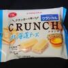 ルヴァンクラシカルクランチ 北海道チーズ!カロリーは気になるがコンビニで買えるチョコ菓子