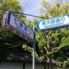 京都の右端を行く