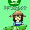 【かわいい豆育てませんか?】最新情報で攻略して遊びまくろう!【iOS・Android・リリース・攻略・リセマラ】新作スマホゲームが配信開始!