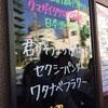 おっさん最前線17軒目 クマガイタツロウ生誕 日本酒で乾杯編