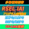 【上級編】IAI RSELによるSEL言語解説 並列処理/プログラム操作