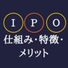 ローリスク・ハイリターン!? IPO投資の仕組みと特徴、コツと個人投資家に人気な理由
