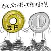 ブログ開始2ヶ月で収益6円を突破しました!毎日更新の終焉【10月の反省会】