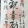 御朱印集め 銀閣寺:京都