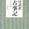 """カヤは多くの場合「萱」と書かれますが,「茅」が用いられることもあります.しかし,どちらも,本来はカヤを意味していない漢字でした.  「茅」はチガヤ.「萱」は本来,ススキノキ科の植物カンゾウ,一名ワスレグサ.「カヤ」の意に用いるのは誤り.「萓」(カヤ「和名抄」「名義抄」)と字形が似ているところから,後世誤ったもの.  """"植物をたどって古事記を読む"""""""
