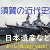ヨコスカに行こう!横須賀市内の近代史跡をご紹介 日本遺産+α