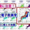 【前兆】大地震の前兆か?TEC値が異常~その後に大地震が起きた例+ダウジング地震予知+ばけたん霊石