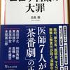 高知県の65歳以上の高齢者のワクチン接種状況