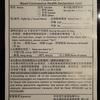 【新型コロナウィルス関連】台湾への渡航に関する注意事項