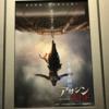 「アサシン クリード」MX4D  TOHOシネマズ新宿