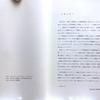 日本出土の舶載陶磁 朝鮮・ベトナム・タイ・イスラム
