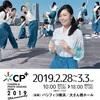 CP+2019  頭の中でワクワクしちゃってます♪