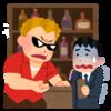 【ベトナム】ホーチミンでボッタクリ…ヤンさんには要注意!