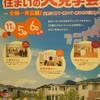 トヨタホームのバスで行く「ワクドキ大見学会」開催!