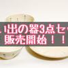 見て・触れて・食べてもらえる展示会の『思い出の器3点セット』販売します!
