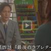 「ツバキ文具店#4」(ドラマ10)