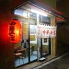 【今週のラーメン1257】 代一元 高円寺店 (東京・高円寺) 中華そば