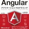 Angular CLI プロジェクトでグローバル CSS をどう管理するか