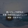 使いづらいTHETAの360°写真と動画はGoogleフォトで閲覧・共有すべし