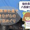 青葉神社通で昔ながらのお店巡り♪仙台最古の八百屋さんがあるよ!