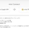 今頃だけどphpでmixi Graph APIのDiary APIを使い日記投稿