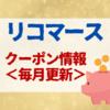 【リコマース】買取金額20%アップクーポン最新版【2021年3月分】