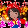 YouTubeにらあゆちゃん新作動画「3分でわかるバーチャルゲームブロガーらあゆちゃん」を投稿しました!そしてV化して1か月経過だ!