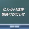 【にわかFA講座】開講のお知らせ