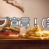 【宣言】揺り戻しがきたんで今日から太ります!(笑)