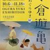 美術展:「小倉遊亀」展@平塚市美術館に行ってきました。