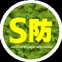 サバイバル防災 - 生き残る達人への道
