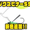 【ダイワ】ブラシガード付きジグスピナー「ジグスピナーSS」に新色追加!