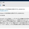 Windows 10に累積的な更新プログラムKB3081455:IEやEdgeなど複数の脆弱性を解決【更新Vista/7/8/8.1も】