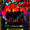 EVE PROJECT イブプロジェクト