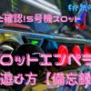 サクッと確認!5号機スロット『タロットエンペラー』の遊び方【備忘録】