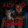 『海外ドラマ風演出』0の物語「ザ・ラストオブアス」Episode24