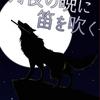 夜の丘に響くのは狼の笛の音……「月夜の晩に笛を吹く」 - うさこ