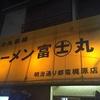 ラーメン富士丸 明治通り都電梶原店『ブタメン+白&炙り+ビール』