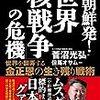 ★北朝鮮、「グアムに弾道ミサイルを撃つ!」と宣言