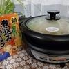 夕飯作る気力がでない。簡単お助けメニューは「鍋」で決まり!!