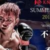 【試合結果】不可思VS秀樹など|8月19日開催「KNOCK OUT(ノックアウト) SUMMER FES.2018」