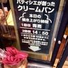 エスコヤマ【es koyama】のクリームパン(ショコラ)!エスブーランジェリー Rozillaの店内も!