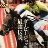 ダービー前夜 戦国ダービーの勝ち馬に勝手に新聞の見出しを考えて見た件 東京優駿